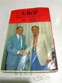 原版日本日文 新装版太极拳-健康は日々の积み重ねが大切 杨 名时 文化出版局 昭和61年 32开软精装