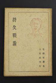 (特7303)最早版本《持久战论》1册 1946年国外发行最早毛选版本 品相好 日文原版 日本人民社刊行 毛泽东于1938年5月26日至6月3日,在延安抗日战争研究会上的演讲稿,是关于中国抗日战争方针的军事政治著作