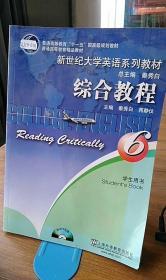 9787544615853 新世纪大学英语教材 含光碟