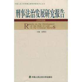 刑事法治发展研究报告(2004年卷)
