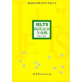 正版】2004决胜IELTS考试丛书:IELTS阅读高分全攻略