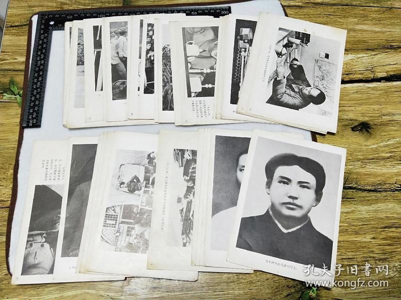 【包老包真】毛主席照片卡片,页数63,少几个,剩下59张。品相如图!要求完美勿拍!老物件