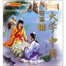 (双色)少年国学馆——轻松读·大学中庸(注音版)