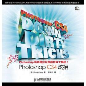 Photoshop CS4炫招