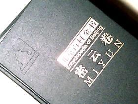 北京百科全书-密云卷 精装