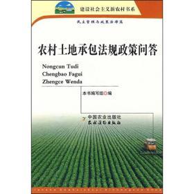 农村土地承包法规政策问答—建设社会主义新农村书系