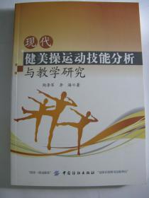 现代健美操运动技能分析与教学研究