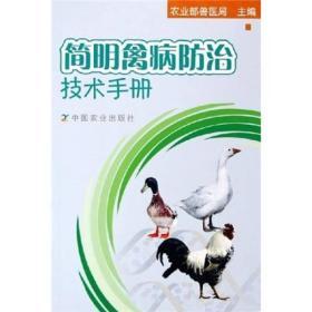 简明禽病防治技术手册