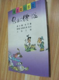 蔡志忠古典幽默漫画-鬼狐仙怪