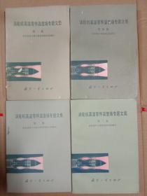 82年《涡轮机高温零件温度场专题文集》(第二集)