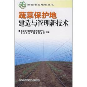蔬菜保护地建造与管理新技术