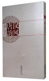 汉风唐韵:汪贻广篆刻艺术