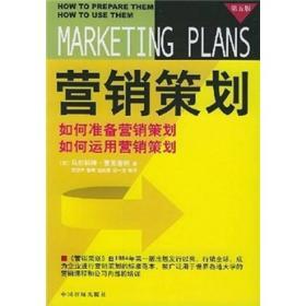 营销策划:第五版