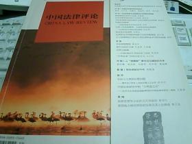 中国法律评论2014.3