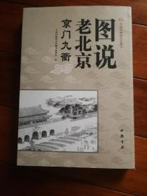 图说老北京京门九衢