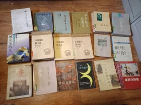 中国现代散文一百二十家札记(上(馆藏未借阅过) 【散文随笔杂文类】