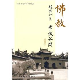 正版新书佛教