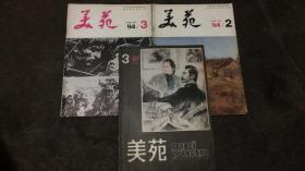 美苑:1981年第3期,1984年第2.3期 (3本合售)
