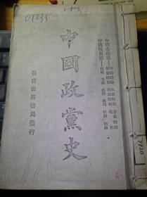中国政党史  复印版