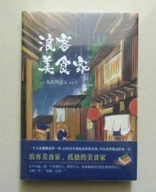 【正版现货】浪客美食家 《孤独的美食家》作者久住昌之代表作