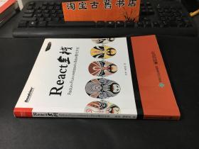 React全栈:Redux+Flux+webpack+Babel整合开发  9787121298998