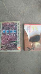 婚恋解..离婚指南【如图2本合售】