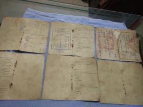 民国老护照