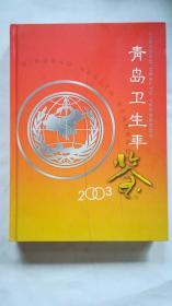 青岛卫生年鉴(2003)