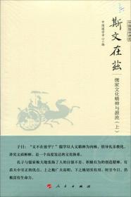 斯文在兹 儒家文化精神与源流(上下)(中国国学通览)(JK)