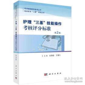 护理三基技能操作考核评分标准(第二版)作者: 张春舫 王博玉理三基技能操作考核评分标准(第2版)