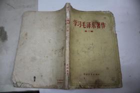 学习毛泽东著作 第二辑