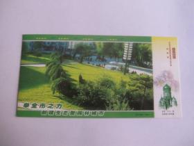 奖卷型邮政明信片(已过期):举全市之力创建生态型园林城市【五张带副卷一张】 有面值