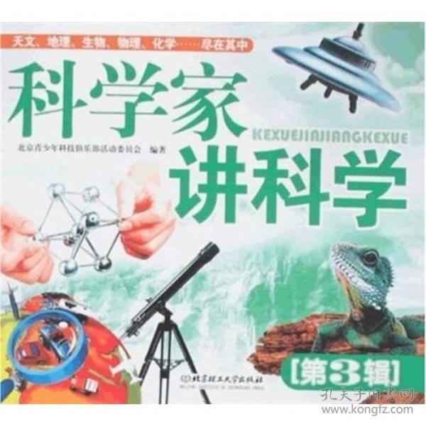 科学家讲科学(第3辑)