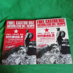菲德尔卡斯特罗鲁斯:时代游击队员(全2册)