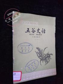 中国历史小丛书:五谷史话