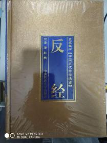 中国古代帝学通鉴 反经