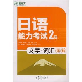 新东方·大愚日语学习丛书·日语能力考试2级文字:词汇详解