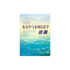 水力学与水利信息学进展:2005