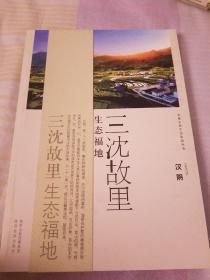 安康文化生态旅游丛书·三沈故里 生态福地:汉阴