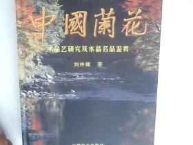 中国兰花:水晶艺研究及水晶名品鉴赏