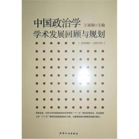 中国政治学学术发展回顾与规划:2006-2015