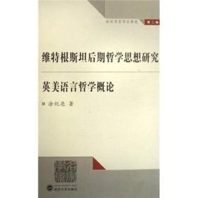 (精)涂纪亮哲学论著选:维特根斯坦后期哲学思想研究英美语言哲学概论·第二卷武汉大学涂纪亮9787307057678