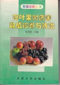 落叶果树病害数值诊断与防治