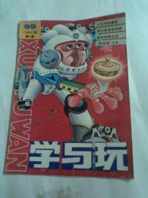 学与玩1992年第3期