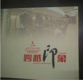 塞俩目国际饭店纪念邮册:跨越印象(邮票31张+纪念币 )