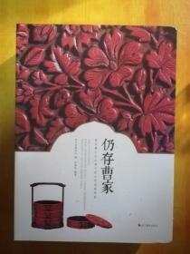 仍存曹家 曹其镛夫妇珍藏中国古代漆器特展