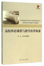 高校外语课程与教学改革探索
