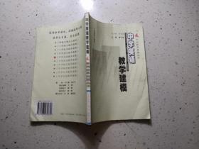 中学英语教学建模——学科教学建模丛书