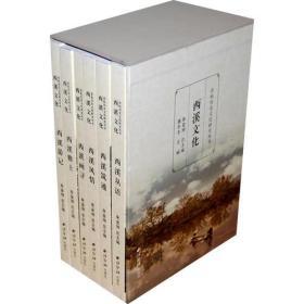 余杭历史文化研究丛书:西溪文化(全六册)