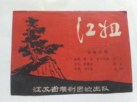 江姐(七场淮剧) 【节目单】